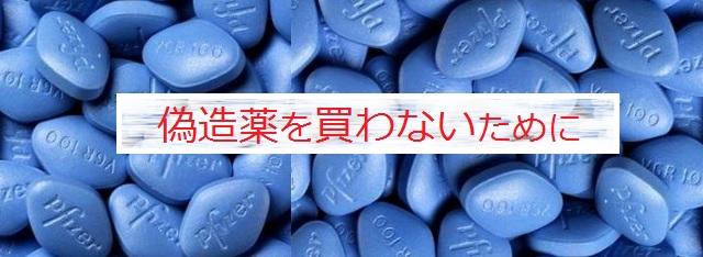偽造薬に注意